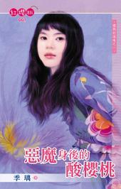 惡魔身後的酸櫻桃~櫻桃的滋味之一: 禾馬文化紅櫻桃系列001