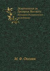 Эсхатология св. Григория Нисского