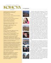 Журнал «Консул» No 4 (23) 2010
