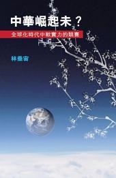 中華崛起未?: 全球化時代中軟實力的競賽