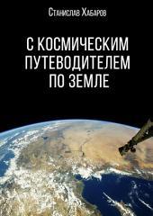 С космическим путеводителем по Земле