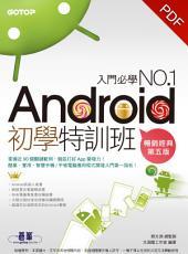 Android初學特訓班 (第五版) (超人氣暢銷改版,適用全新Android 5)(電子書)