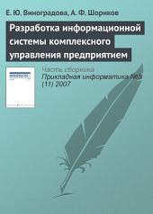 Разработка информационной системы комплексного управления предприятием
