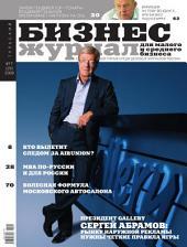 Бизнес-журнал, 2008/17: Тульская область