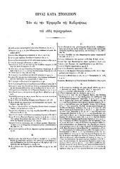 Ephēmeris tēs Kybernēseōs tu Basileiu tēs Hellados: 1834
