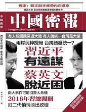 《中國密報》第42期: 習近平有遠謀 蔡英文脫近困
