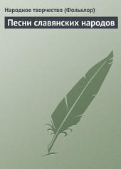 Песни славянских народов