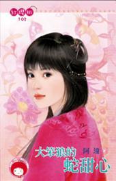 大笨狼的蛇甜心: 禾馬文化紅櫻桃系列099
