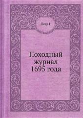 Походный журнал 1695 года