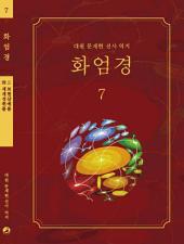화엄경 7권: 세계성취품/보현삼매품
