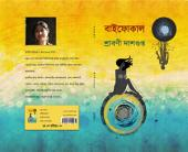 Bifocal: Short Story Collection by Srabani Dasgupta