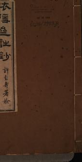 依隱齋詩鈔: 12卷, 夏雨軒雜文 : 4卷, 岷江紀程 : 1卷, 附: 楹帖偶存 : 1卷