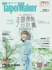 Taipei Walker 230期 6月號: 主題環島7日計畫