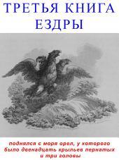 Аудиобиблия. Третья книга Ездры: Пятидесятая, последняя ветхозаветная книга в русской Библии с параллельными местами и аудио озвучиванием