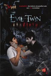 Evil Twin ลอกสังหาร