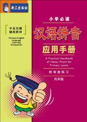 e-小学必读: 汉语拼音 应用手册: e-A Practical Handbook Of Hanyu Pinyin For Primary Levels