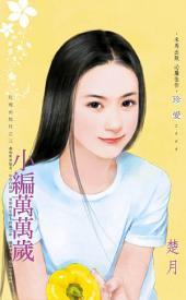 小編萬萬歲~玫瑰出版社之三: 禾馬文化珍愛系列141