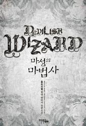 [세트] 마성의 마법사 (전19권/완결)