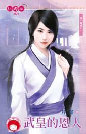 武皇的恩人~萬千寵愛之一《限》: 禾馬文化紅櫻桃系列364