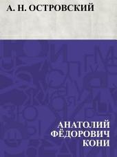 A. Н. Островский: (Отрывочные воспоминания)