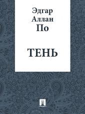 Тень (в переводе Н. Шелгунова)