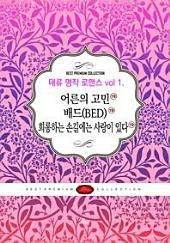 태류 명작 로맨스 vol 1(전3권)