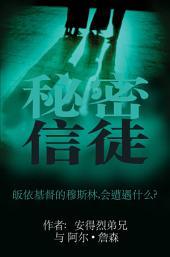 秘密信徒 (电子版): Secret Believers (Digital Version)