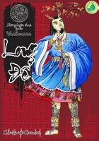 The Dragon Emperor PDF