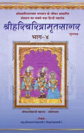 Shree Haricharitramrut Sagar Hindi Part 04: Swaminarayan Book