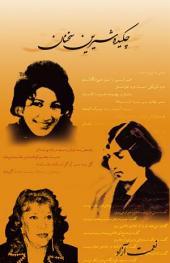 چکيده شيرينسخنان: مرورى بر آثار آزاد زنان شاعر ايران زمين