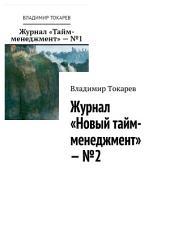 Журнал «Новый тайм-менеджмент» –: Выпуск 2