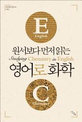 원서보다 먼저 읽는 영어로 화학 (원서보다 먼저 읽는 시리즈)