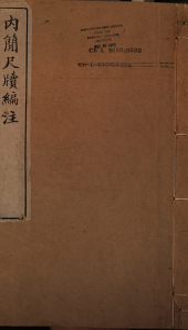 內簡尺牘編注: 第 23-27 卷