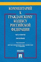 Комментарий к Гражданскому кодексу Российской Федерации. Часть четвертая. Учебно-практический комментарий