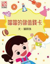 《噹噹的儲值錢卡》: Hong Kong ICAC Comics 香港廉政公署漫畫