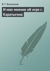 И мое мнение об игре г. Каратыгина