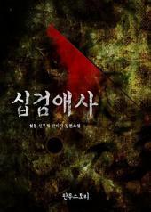 [세트] 십검애사 (전6권/완결)