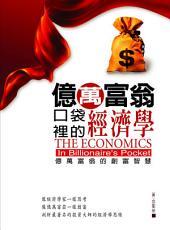 億萬富翁口袋裡的經濟學: 德威文化424