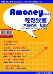 Amoney財經e周刊: 第238期