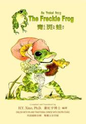 07 - The Freckle Frog (Traditional Chinese Zhuyin Fuhao with IPA): 青斑蛙(繁體注音符號加音標)