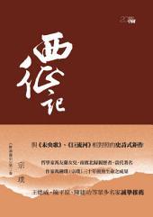 《野葫蘆引》第三卷 西征記