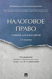 Налоговое право. 2-е издание. Учебник для бакалавров