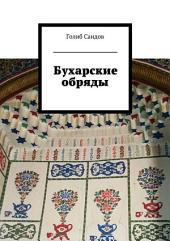 Бухарские обряды