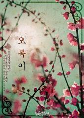 [세트] 오복이 (외전증보개정판) (전2권/완결)
