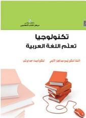 تكنولوجيا تعلّم اللغة العربية