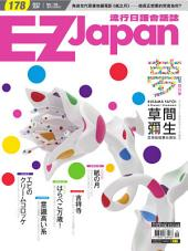 EZ Japan流行日語會話誌 第178期: 日本當代藝術家:草間彌生