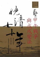 晚清七十年(3)甲午戰爭與戊戌變法: 唐德剛作品集3
