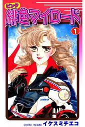 緋色(ピンク)マイロード(1)