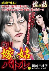 戦国 嫁vs姑バトル 第一巻 嫁姑シリーズ38