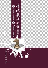 佛陀教法之最(增訂版)